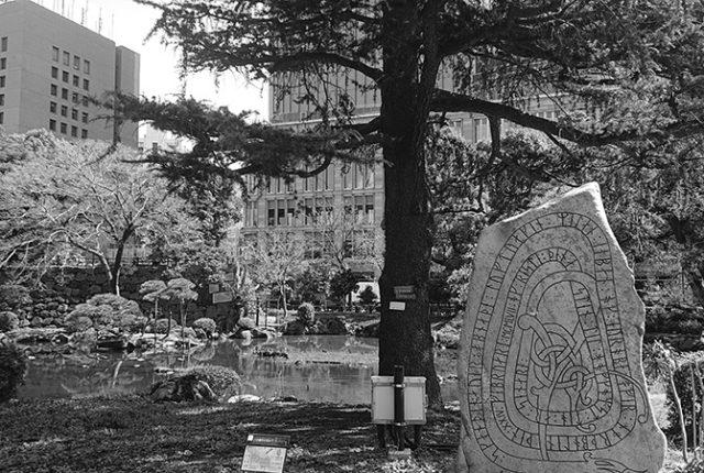 日比谷公園の古代スカンジナビア碑銘譯2_2021年3月23日