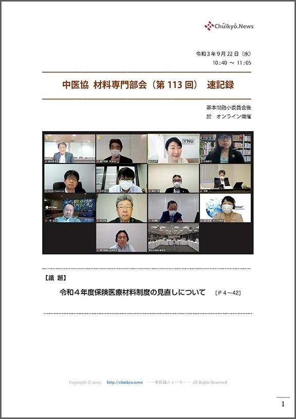 第113回中医協・材料専門部会(2021年9月22日)【速記録】