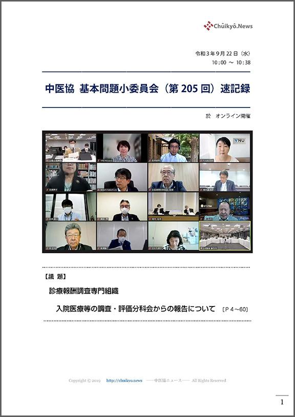 第205回中医協・基本問題小委員会(2021年9月22日)【速記録】