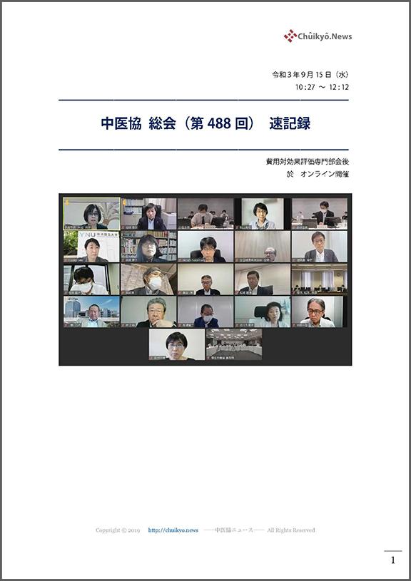 第488回中医協総会(2021年9月15日)【速記録】