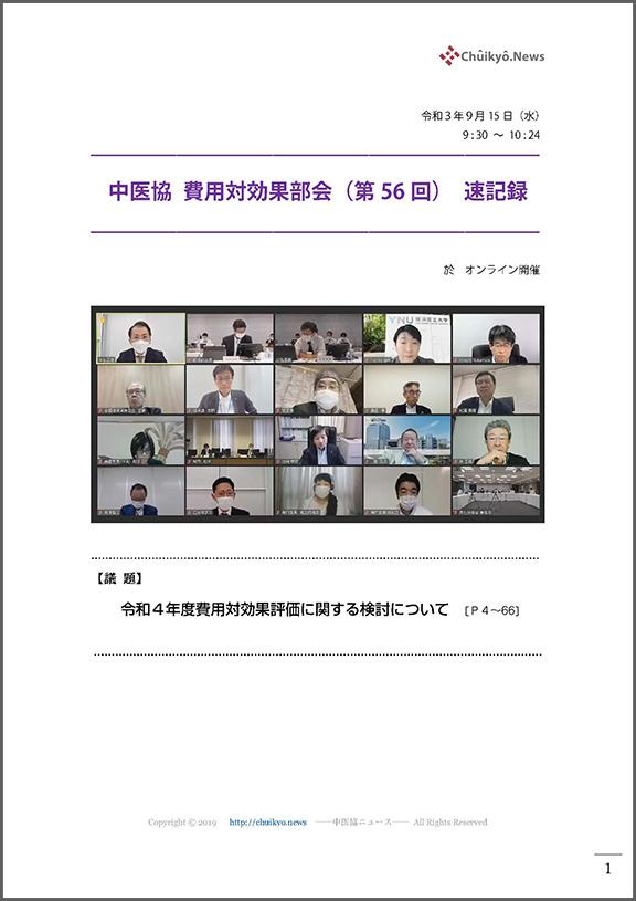 第56回中医協・費用対効果部会(2021年9月15日)【速記録】