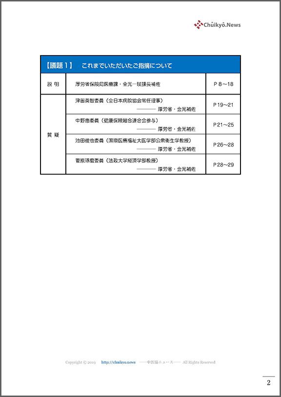 01_令和3年度第7回中医協・入院分科会(2021年9月8日)【速記録】_ページ_002