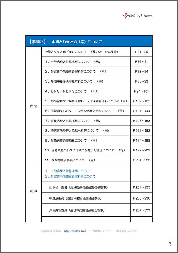 02_令和3年度第7回中医協・入院分科会(2021年9月8日)【速記録】_ページ_003