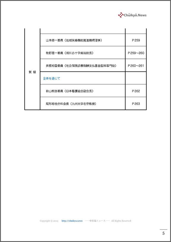 04_令和3年度第7回中医協・入院分科会(2021年9月8日)【速記録】_ページ_005