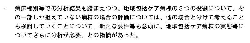 09-3_【入-2-1】中間とりまとめ案_2021年9月8日の入院分科会