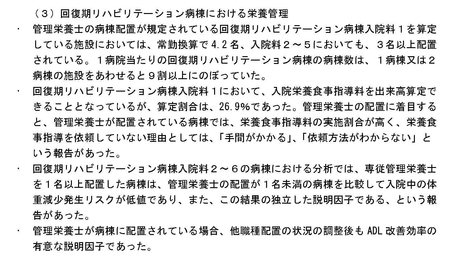 16_【入-2-1】中間とりまとめ案_2021年9月8日の入院分科会