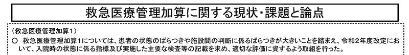 51_【入-2】議題2・3・4(ICU、救急、医療資源少ない地域)_2021年8月27日の中医協入院分科会