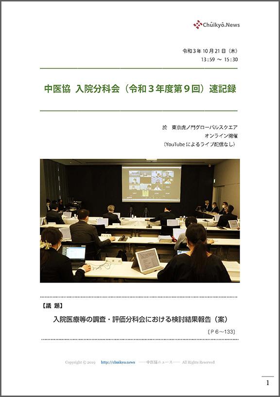 令和3年度第9回中医協・入院分科会(2021年10月21日)【速記録】