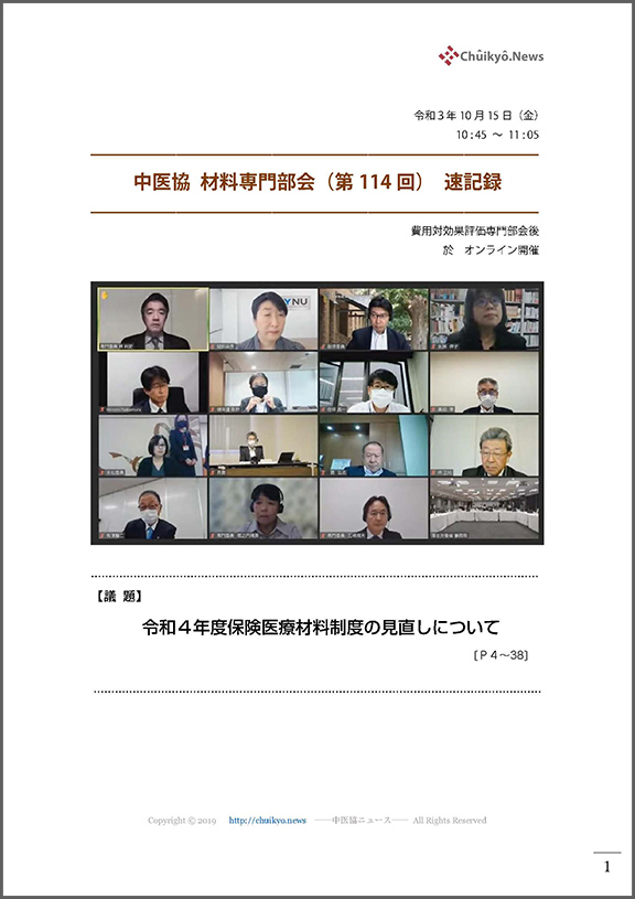 第114回中医協・材料専門部会(2021年10月15日)【速記録】