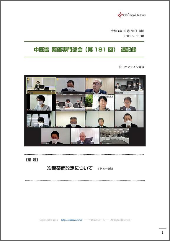第181回中医協・薬価専門部会(2021年10月20日)【速記録】