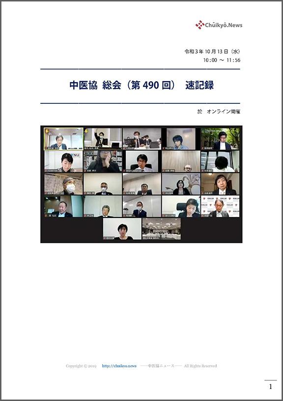 第490回中医協総会(2021年10月13日)【速記録】