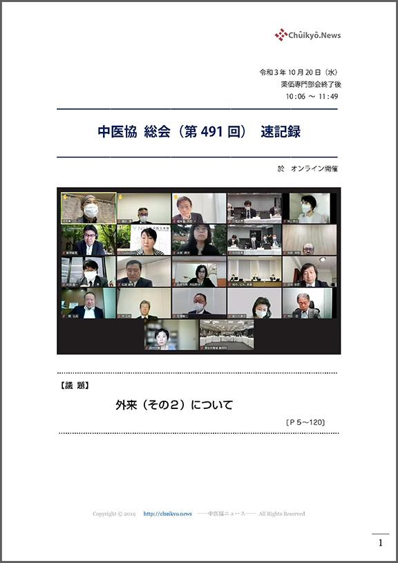 第491回中医協総会(2021年10月20日)【速記録】
