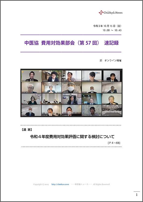 第57回中医協・費用対効果部会(2021年10月15日)【速記録】